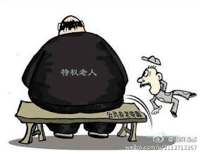 "Photo: 漫画漫话:""特""挤"