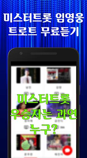 미스터트롯 임영웅 노래모음 무료 - 임영웅 콘서트,방송,노래 이미지[2]