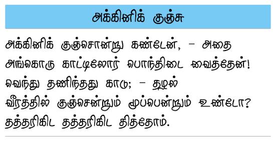Bharathiyar padalgal in tamil