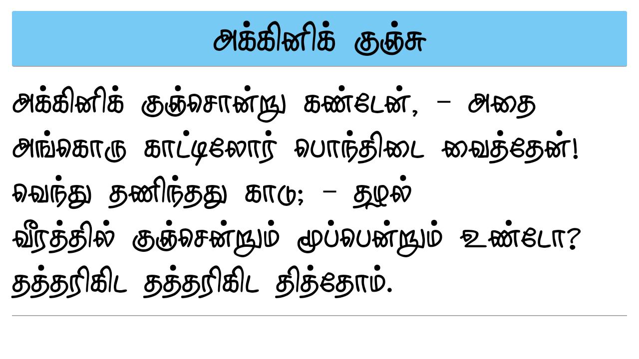 bharathi screenshot