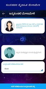 Horoscope in Kannada : Kannada Jathaka 5