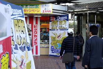 Photo: ドラゴンズ日本一記念セール