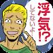 浮気現場25時Ⅱ - Androidアプリ