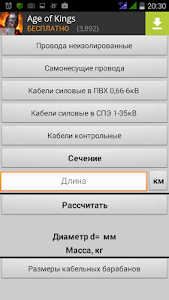 Кабели и провода screenshot 0