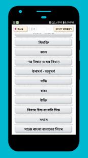 বাংলা ব্যাকরণ- Bengali grammar - náhled