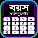 বয়স ক্যালকুলেটর ২০২০ - Age Calculator Bangla 2020 icon
