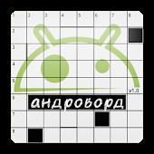 Андроворд русские кроссворды