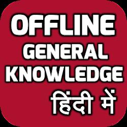 2017 GK (सामान्य ज्ञान)  हिंदी में