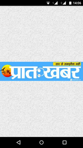 Pratah Khabar Epaper