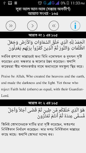 কুরআন অর্থসহ Bangla Full Quran