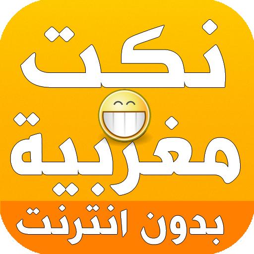 نكت مغربية - Nokat Maghribiya Fokaha file APK for Gaming PC/PS3/PS4 Smart TV