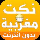 نكت مغربية - Nokat Maghribiya Fokaha file APK Free for PC, smart TV Download