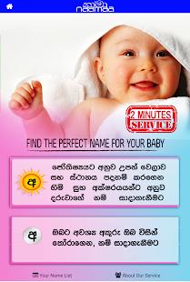Naamaa - Sinhala Baby Name