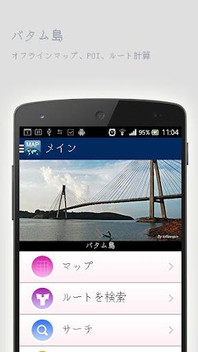 バタム島オフラインマップ