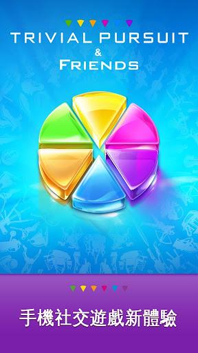 玩免費益智APP|下載TRIVIAL PURSUIT & Friends app不用錢|硬是要APP