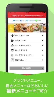 Aplicații シダックス クーポン・店舗検索でカラオケをお得に便利に! (.apk) descarcă gratuit pentru Android/PC/Windows screenshot