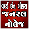 World In Box GK (Gujarati)