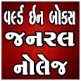World In Box GK (Gujarati)