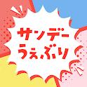 サンデーうぇぶり - 毎日更新マンガアプリ icon