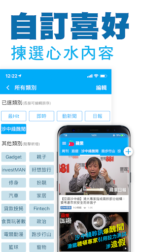 Apple Daily 蘋果動新聞 screenshot