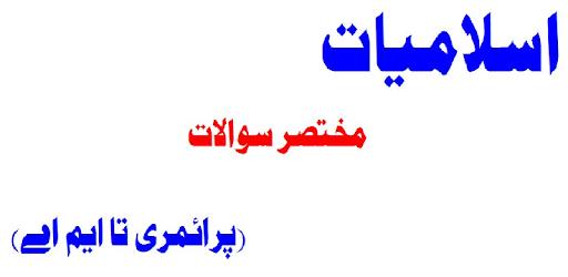 Islamiyat - Apps on Google Play