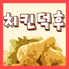 치킨덕후퀴즈