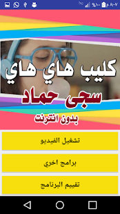 كليب هاي هاي -سجى حماد بدون انترنت - náhled