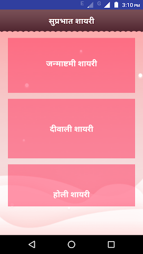 सुप्रभात शायरी - Hindi Good Morning Shayari SMS 2.0 screenshots 1