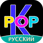 Amino K-Pop Russian Кпоп
