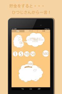 簡単に貯まる♪ひつじの貯金箱アプリ screenshot 1