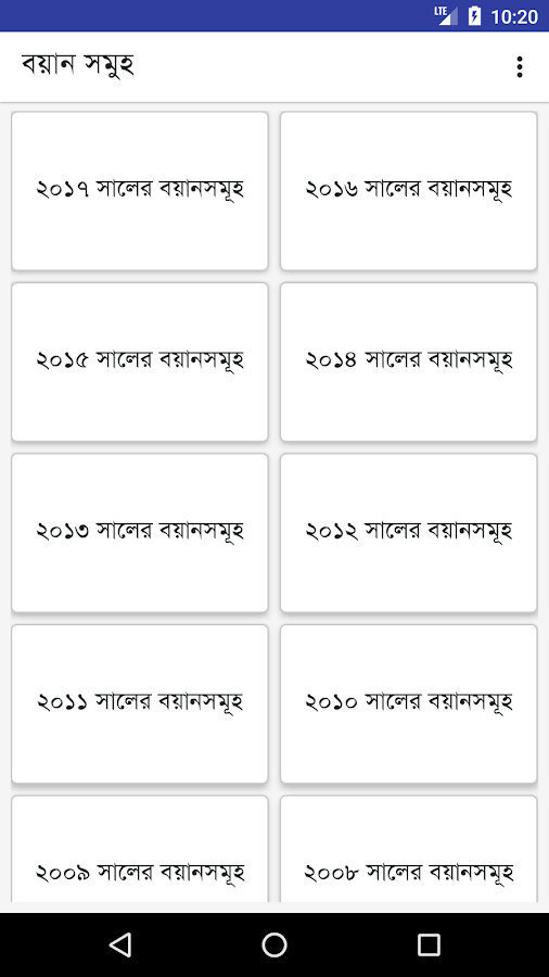 দারসে মানসূর- screenshot