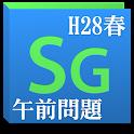 情報セキュリティマネジメント試験★過去問【H28年春午前】 icon