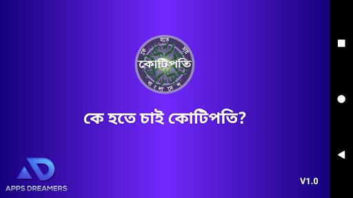 KBC Bangladesh - Tumio Hobe Kotipoti (u09a4u09c1u09aeu09bfu0993 u099cu09bfu09a4u09acu09c7) 2.0.9 screenshots 23