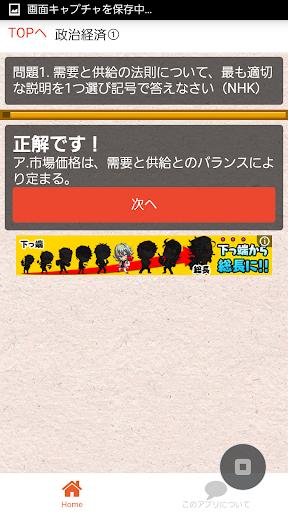 無料教育Appの就活向け 一般常識 SPI  国語・英語・数学・政経|記事Game