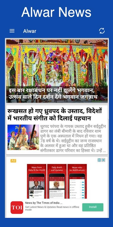 Rajasthan Patrika Hindi News- screenshot