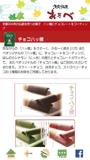 京都お土産「おたべ」公式アプリ|玩購物App免費|玩APPs