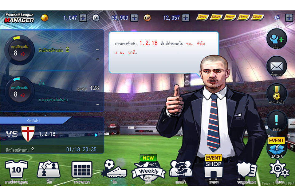 LINE Football League Manager- หน้าจอ
