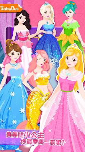 裝扮小公主-寶寶巴士-兒童換裝搭配女生益智遊戲