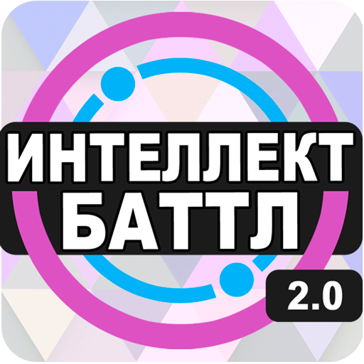 Интеллект-баттл game (apk) free download for Android/PC/Windows