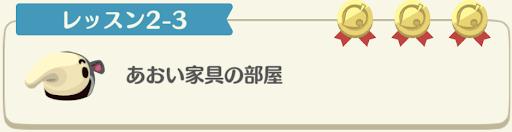 レッスン2-3