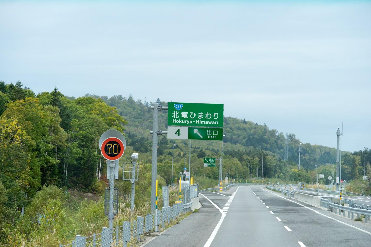 深川留萌自動車道の「北竜ひまわり」インターチェンジ