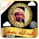 Abdullah Ali Basfar Full Quran MP3 Offline APK