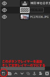 [GIMP]文字の縁取り(境界線)を描く方法と不満点