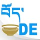 Deutsch-Tibetisches Wörterbuch Download for PC Windows 10/8/7
