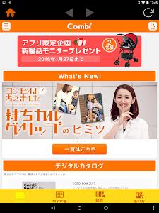 コンビ公式アプリ screenshot 5