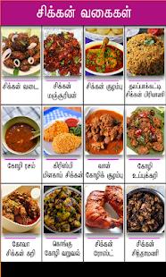 chicken recipe tamil - náhled