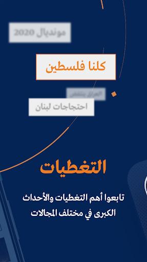 Al Mayadeen 3.0.215 Screenshots 2