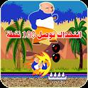 Super Kabour 2016 - لعبة كبور icon