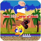 Super Kabour 2015 - لعبة كبور
