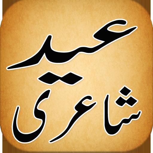 Eid Shayari - Apps on Google Play